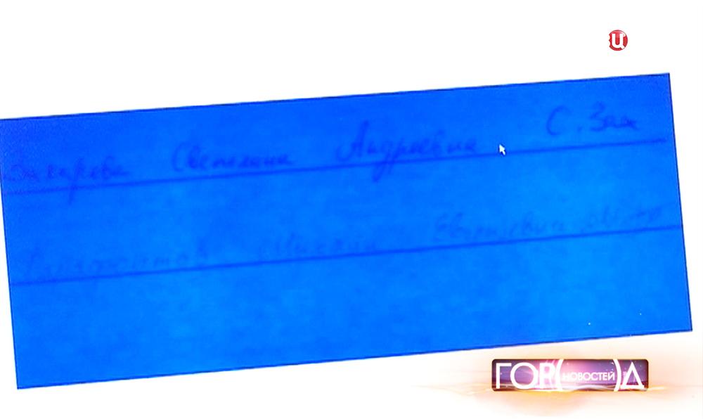 Подпись мошенника
