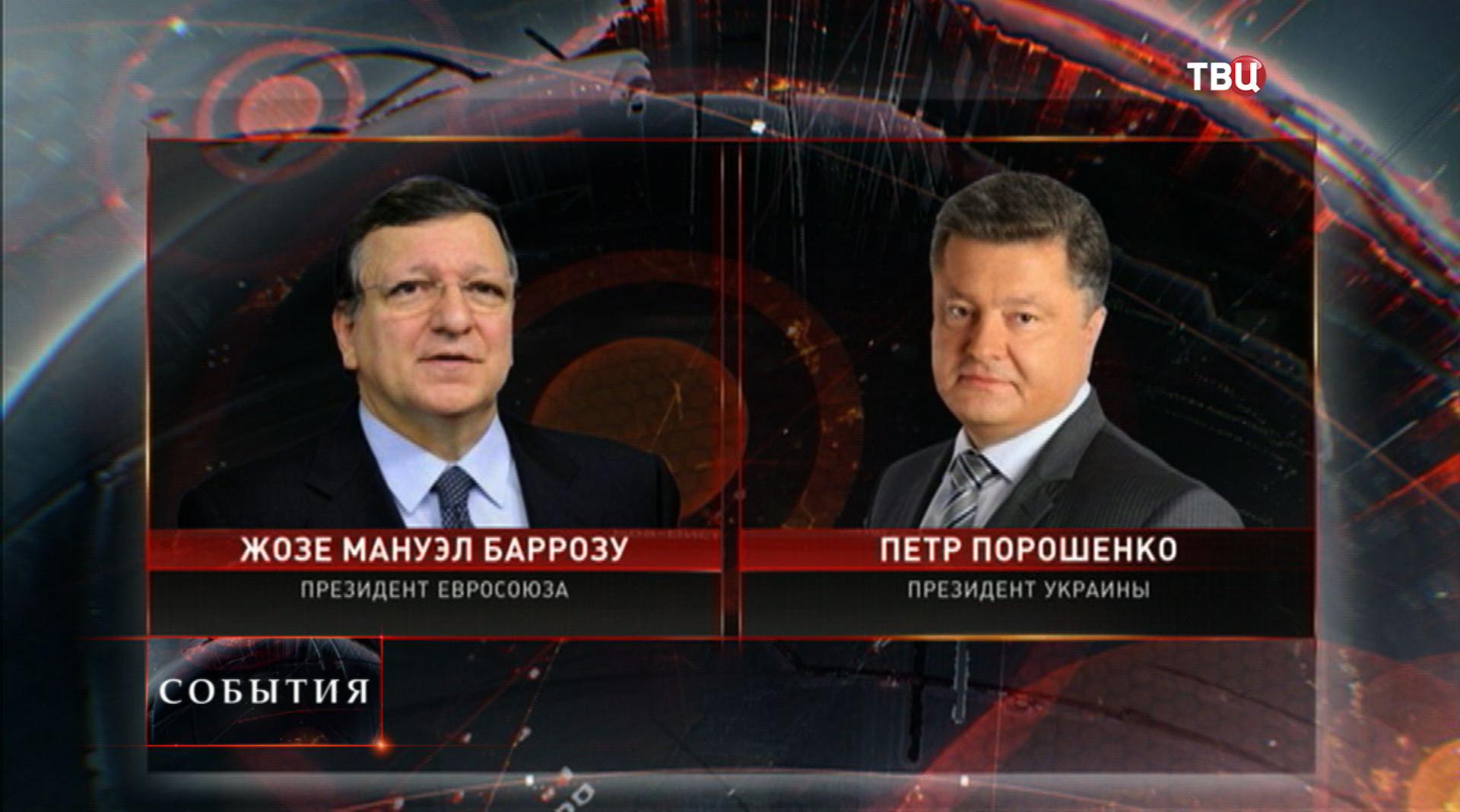 Президент Украины Петр Порошенко и Президент Еврокомиссии Жозе Мануэл Баррозу