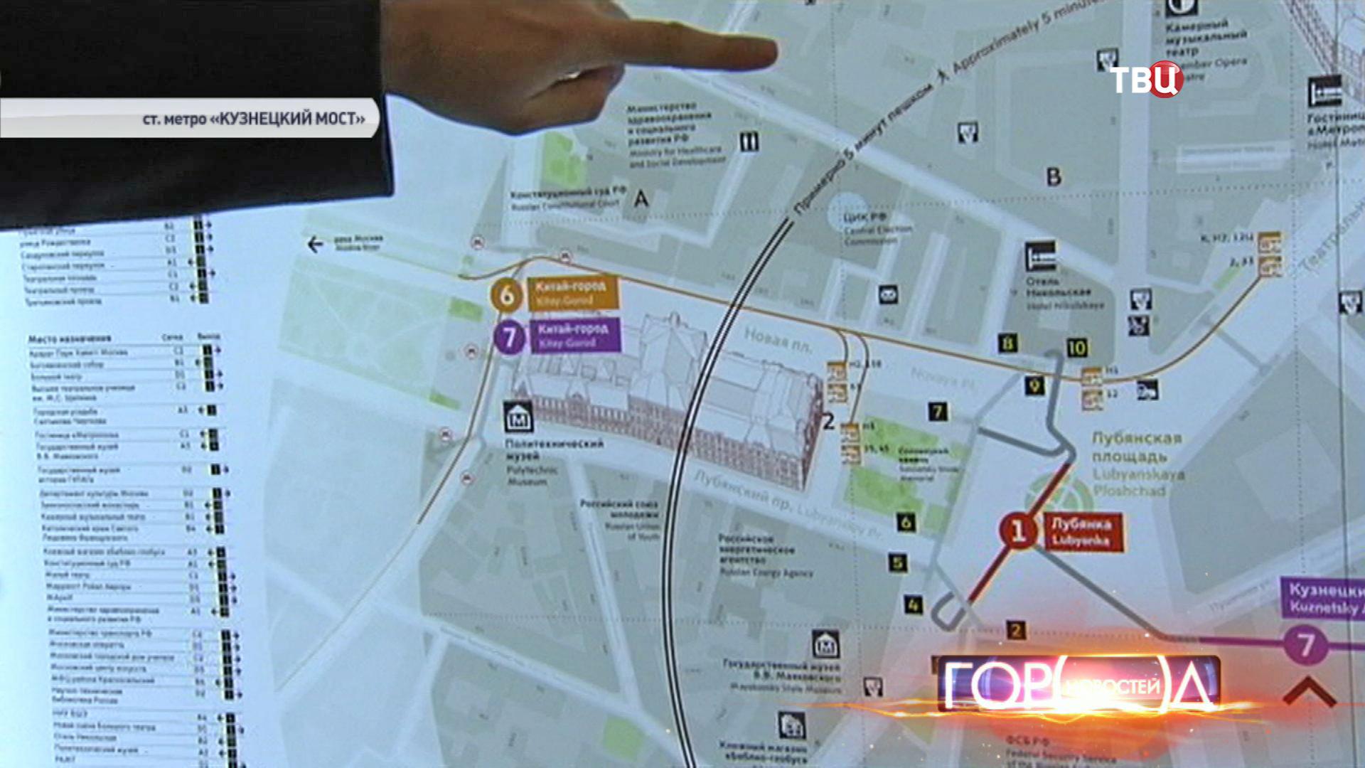 """Навигационная система на станции """"Кузнецкий мост"""""""