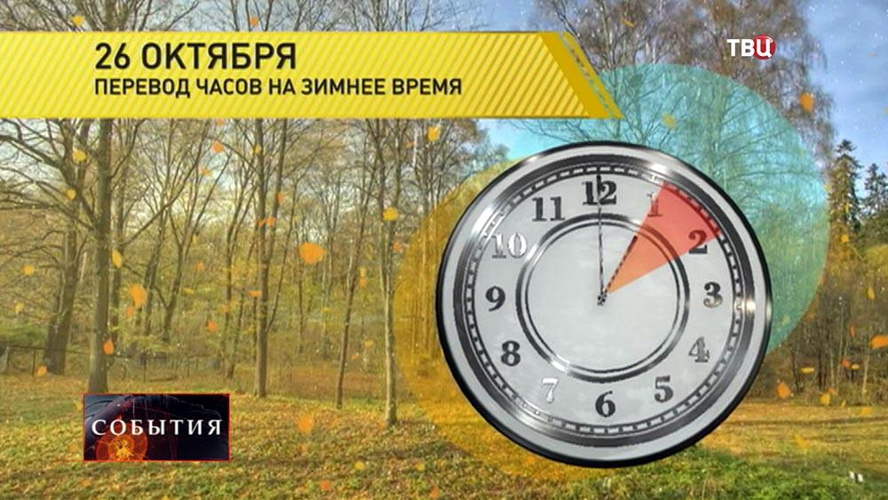 Часовые пояса России. Переход на