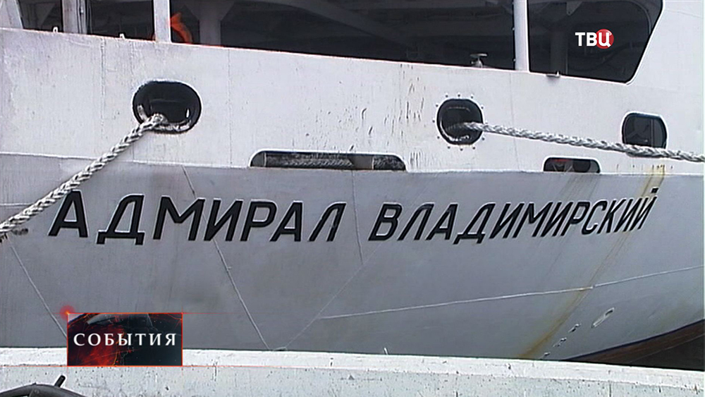 "Cудно ""Адмирал Владимирский"""