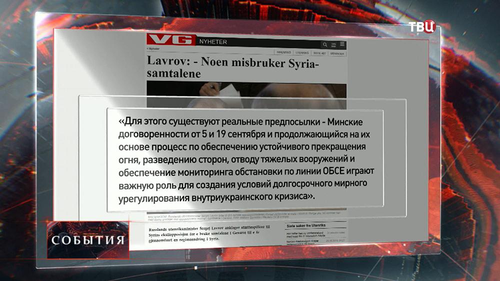 Цитата из интервью министра иностранных дел России Сергея Лаврова норвежской газете Verdens Gang