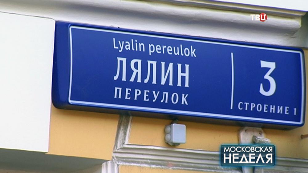 Адресные табличке в Москве