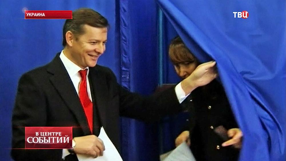 Олег Ляшко на выборах на Украине