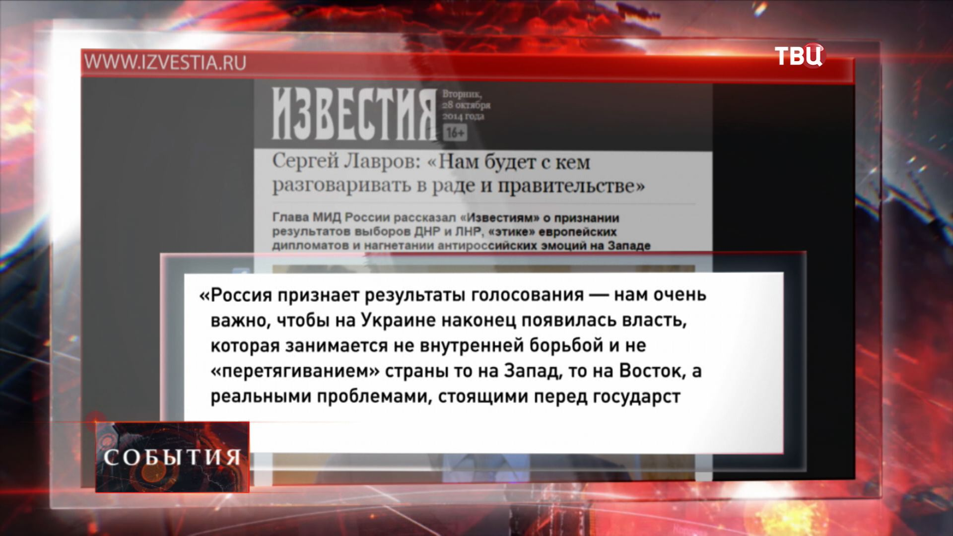 """Газета """"Известия"""""""