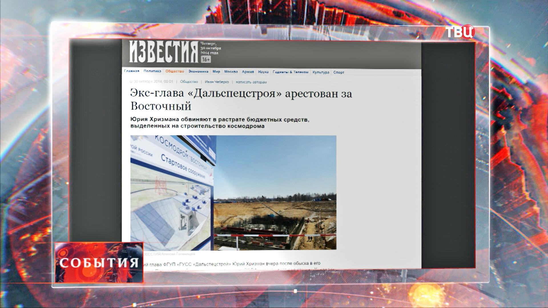 Арест Юрия Хризмана