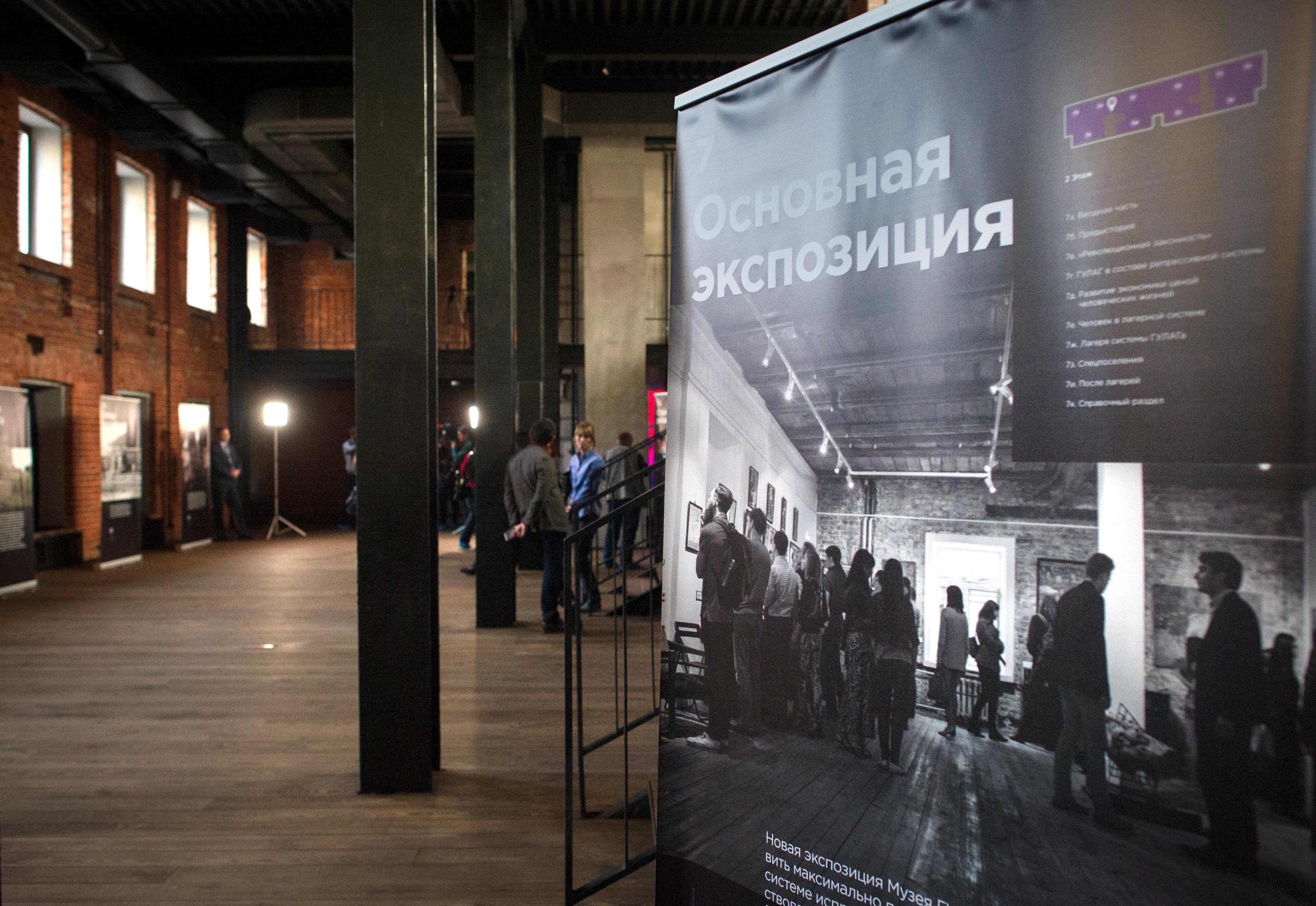 Экспозиция Музея истории ГУЛАГа