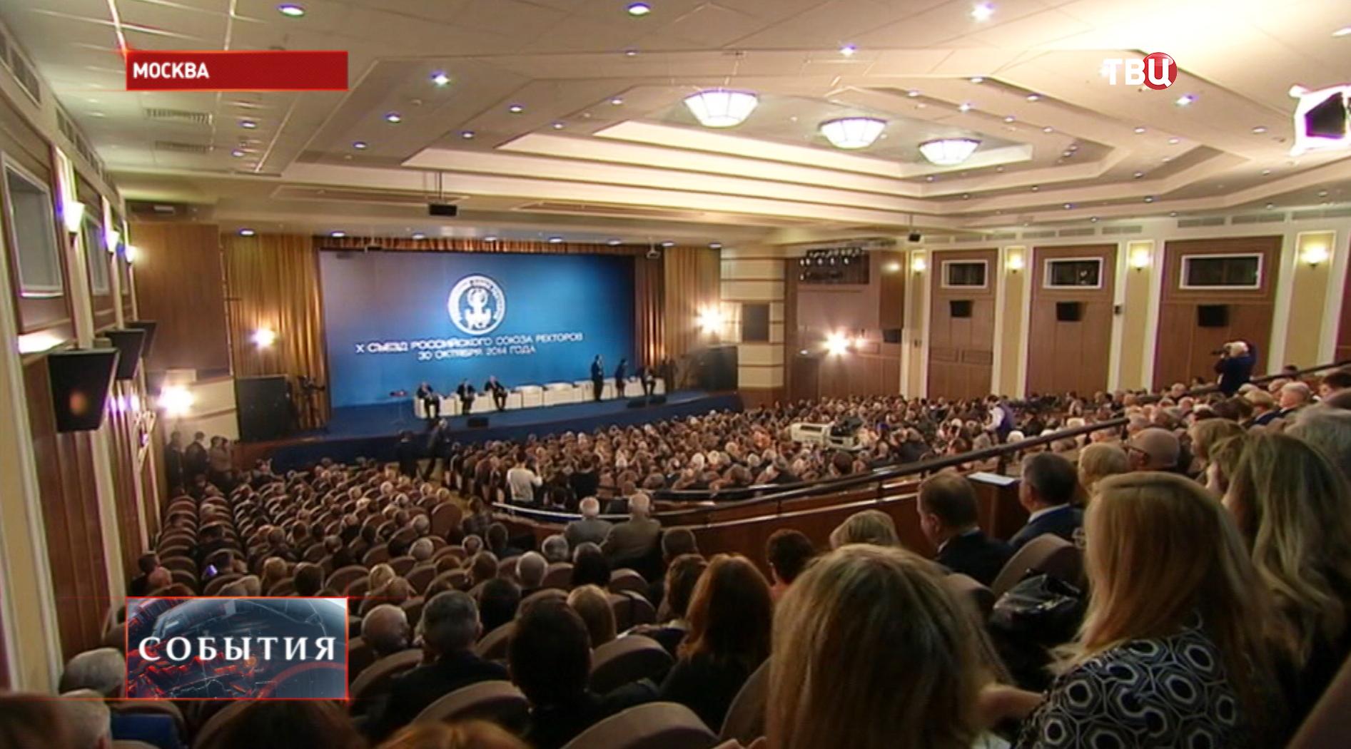 Пленарное заседание 10 съезда Российского союза ректоров