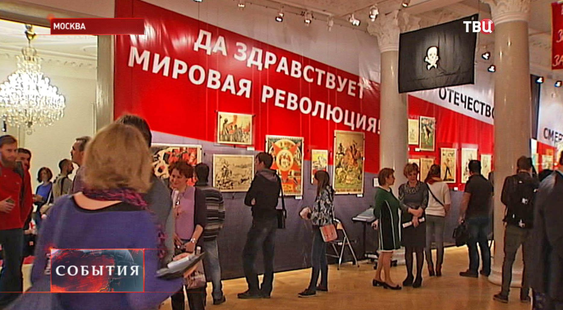 Выставка агитационного плаката