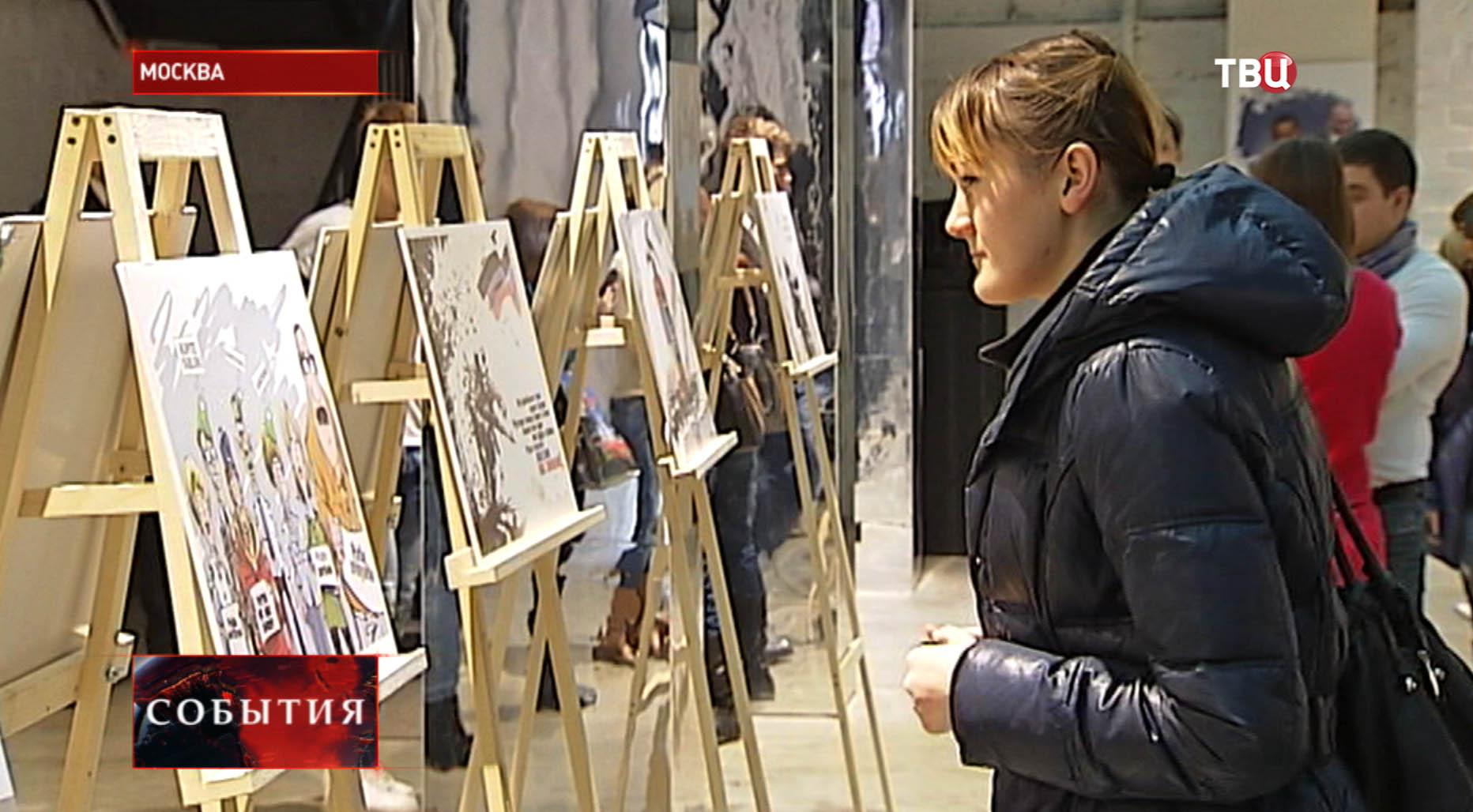 Арт-выставка в Москве