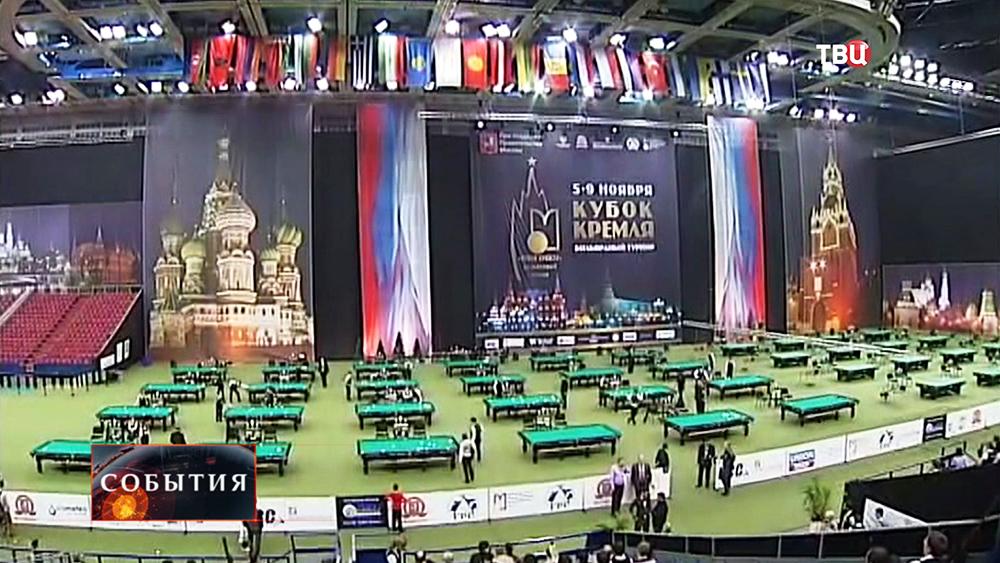 Кубок Кремля по бильярдному спорту