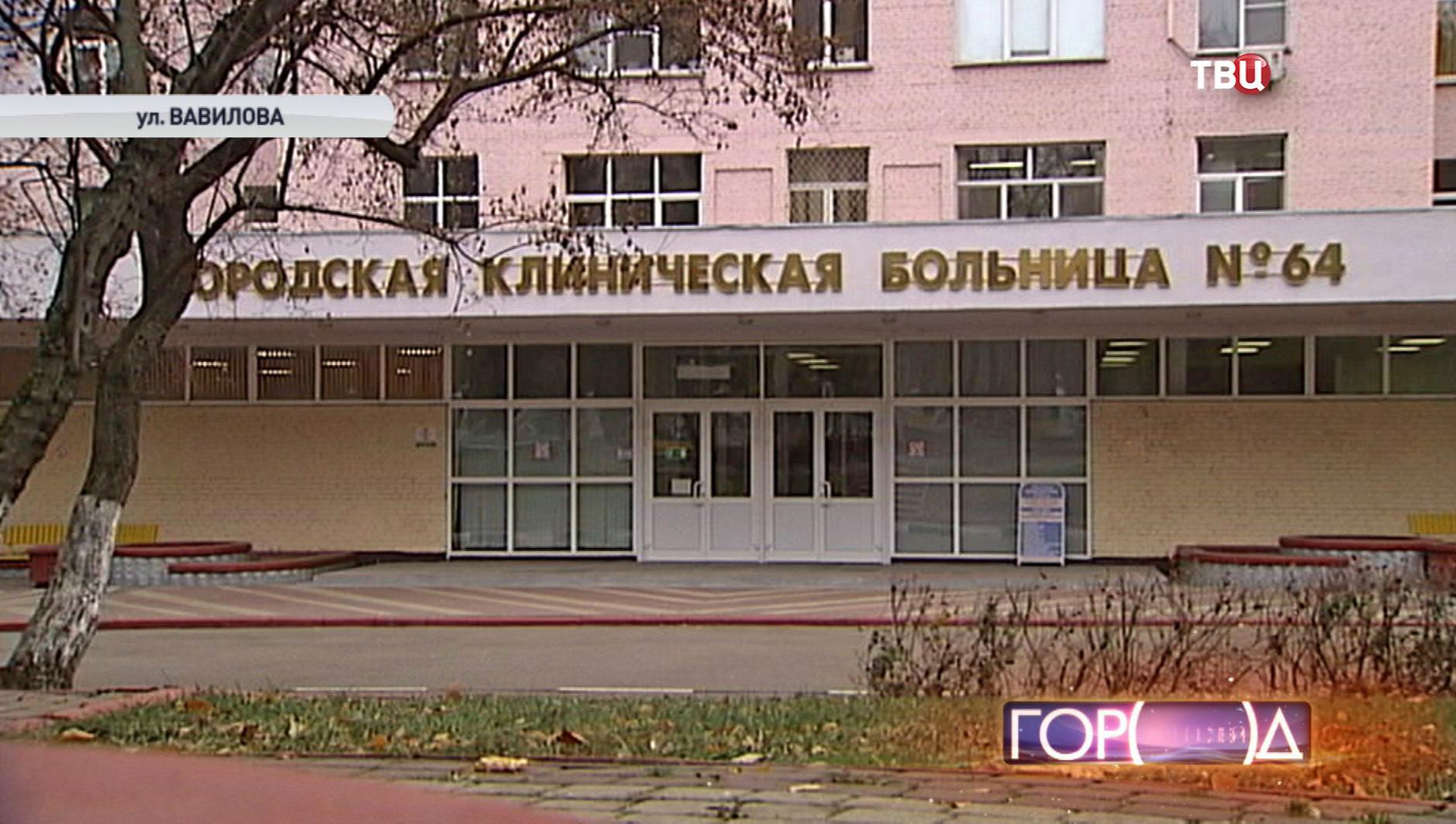 288 отзывов о Городская клиническая больница  64 по