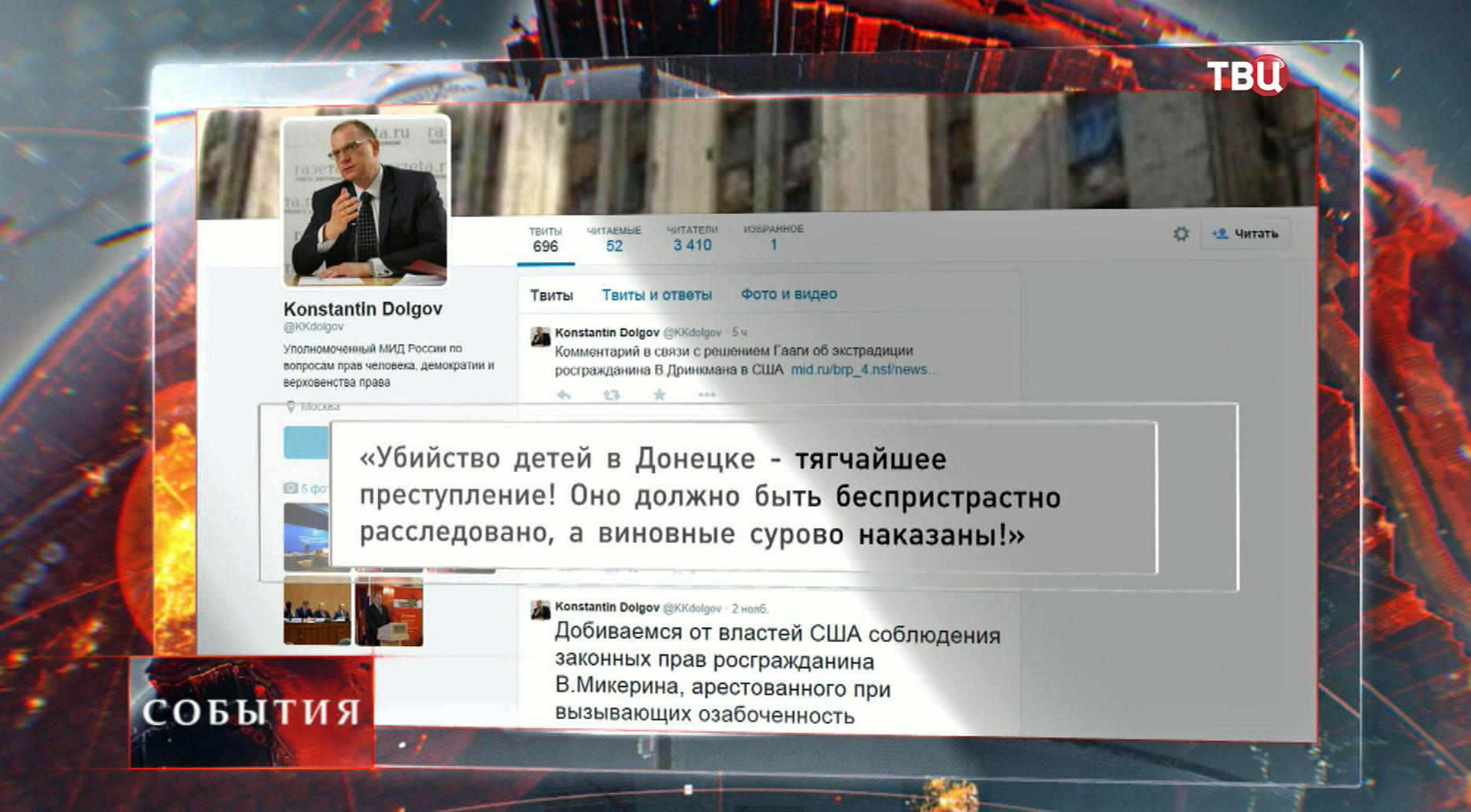 Слова Константина Долгова в Twitter
