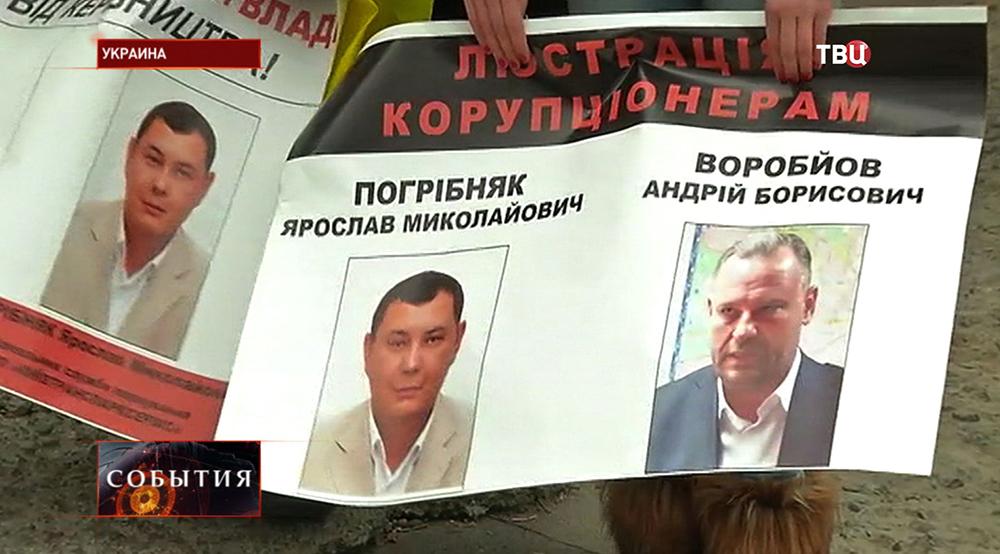Акция за проведение люстрации над чиновниками в Украине