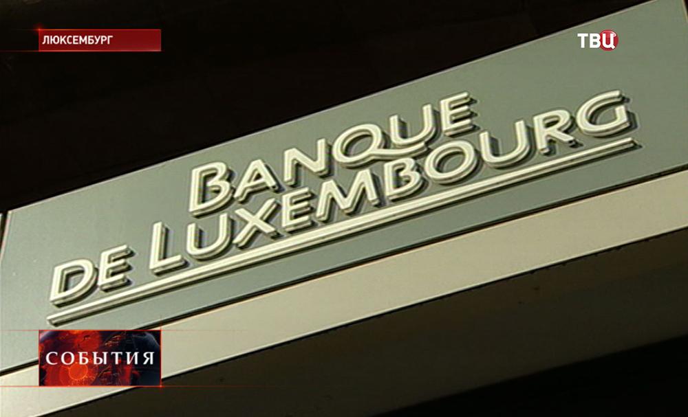 Банк Люксембурга