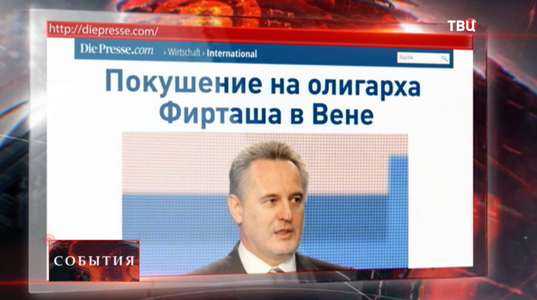 Картинки по запросу фирташ украинский олигарх