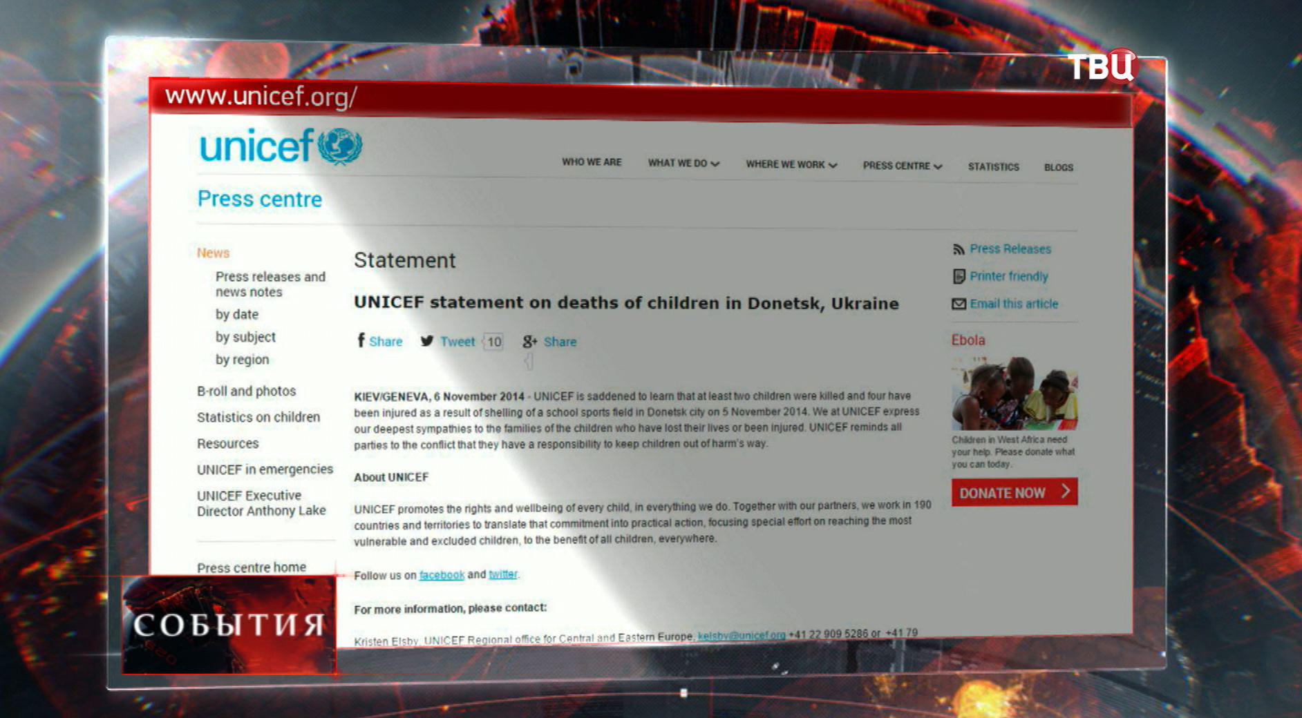 Сайт www.unicef.org/