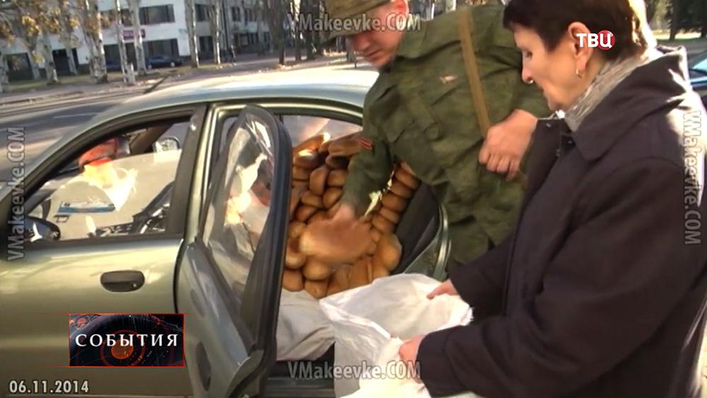 Народные ополченцы раздают хлеб жителям