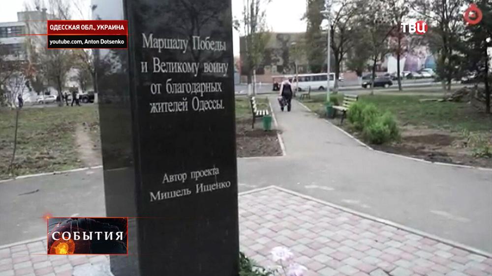 В Одессе похитили бронзовый бюст маршала Жукова