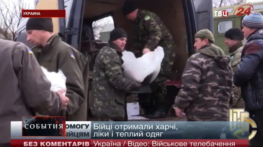 Гуманитарная помощь для украинской армии