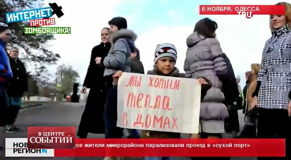 Жители Одессы вышли на митинг