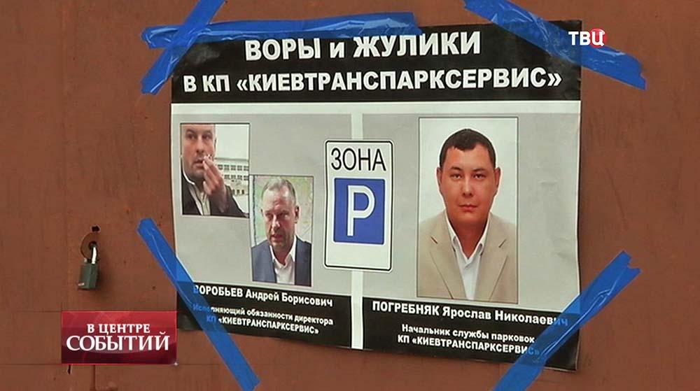 Плакат за проведение люстрации над чиновниками в Украине