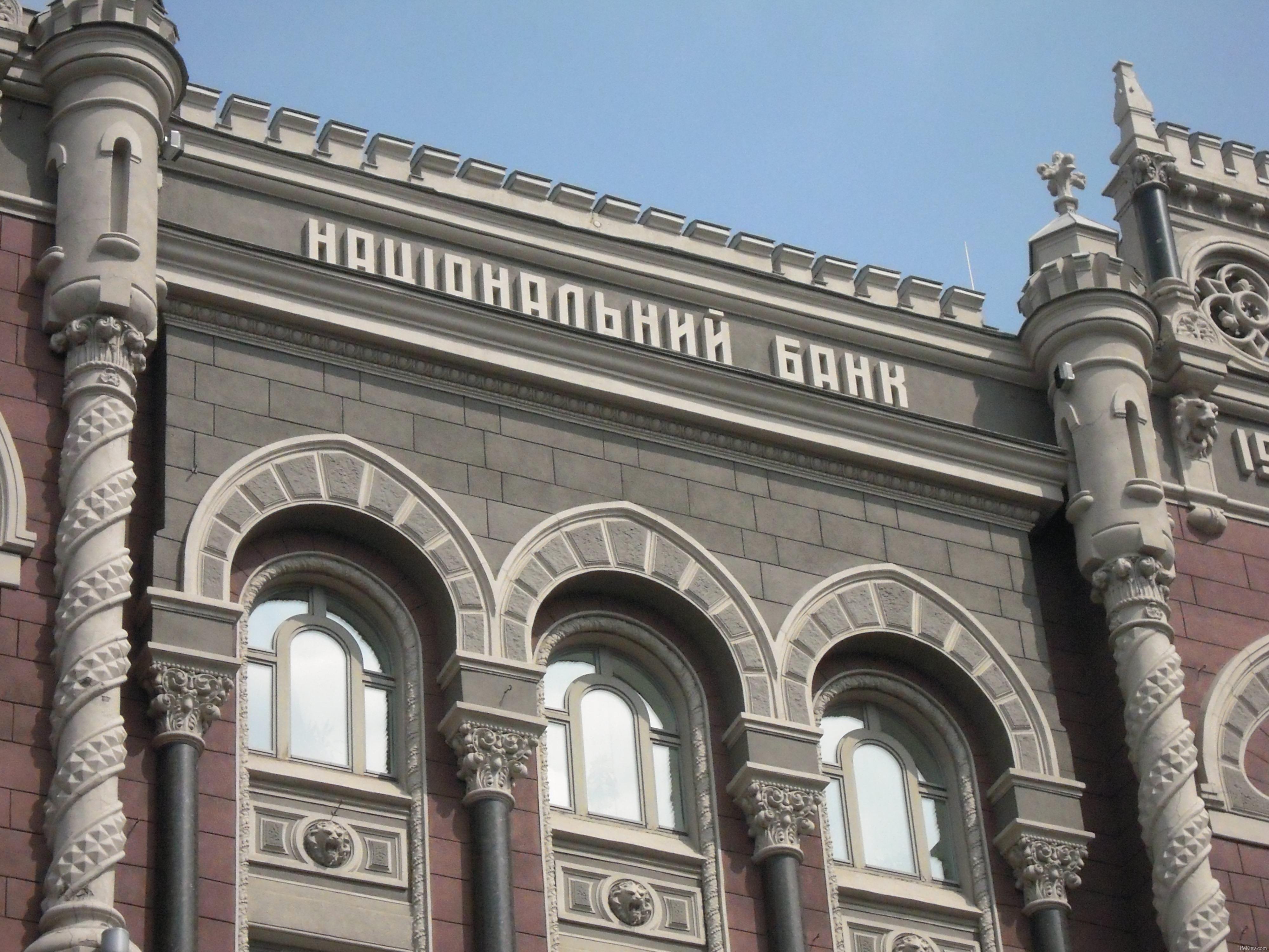 Здание Нацбанка Украины