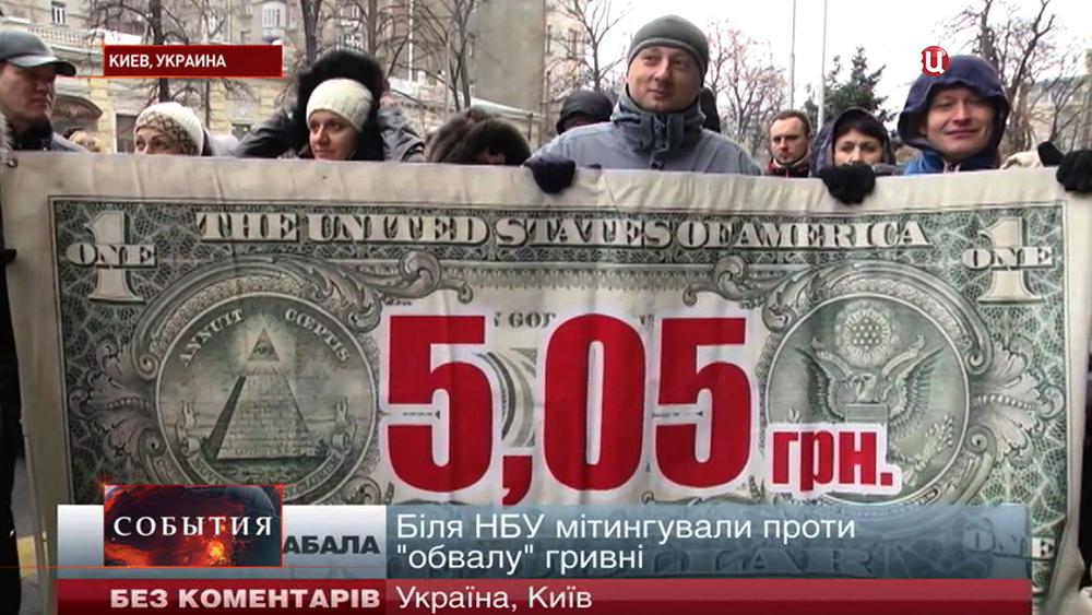 Митинг у здания Нацбанка Украины