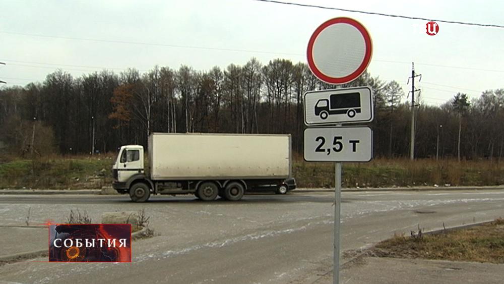 Дорожный знак - запрет проезда для грузовиков