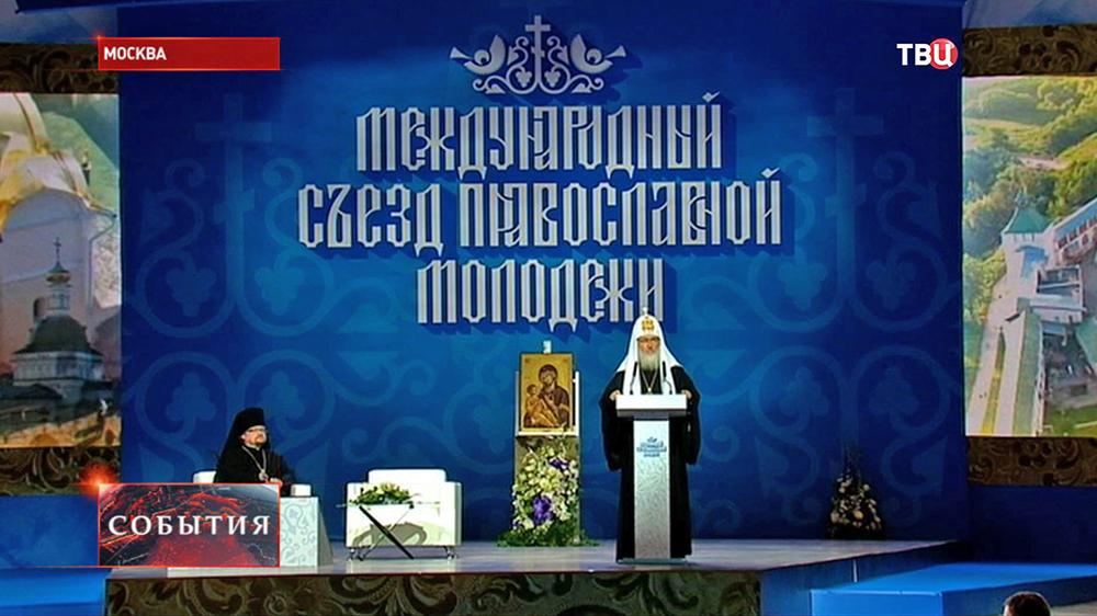 Патриарх Московский и всея Руси Кирилл на Международном съезде православной молодежи