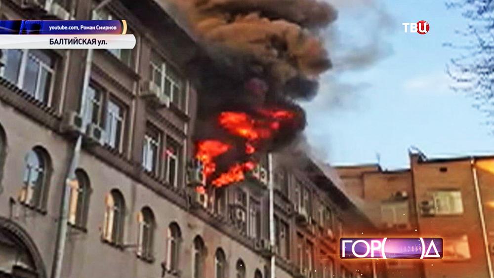 Пожар в здании на Балтийской улице