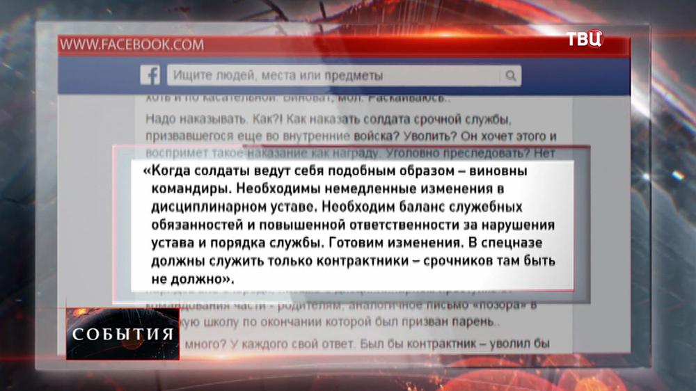 Заявление Арсена Авакова в соцсети