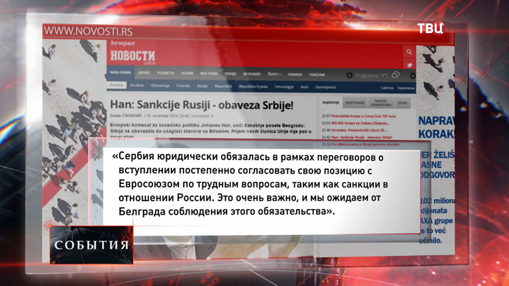 """Цитата из интервью еврокомиссара Йоханнеса Хана сербской газете """"Вечерние новости"""""""