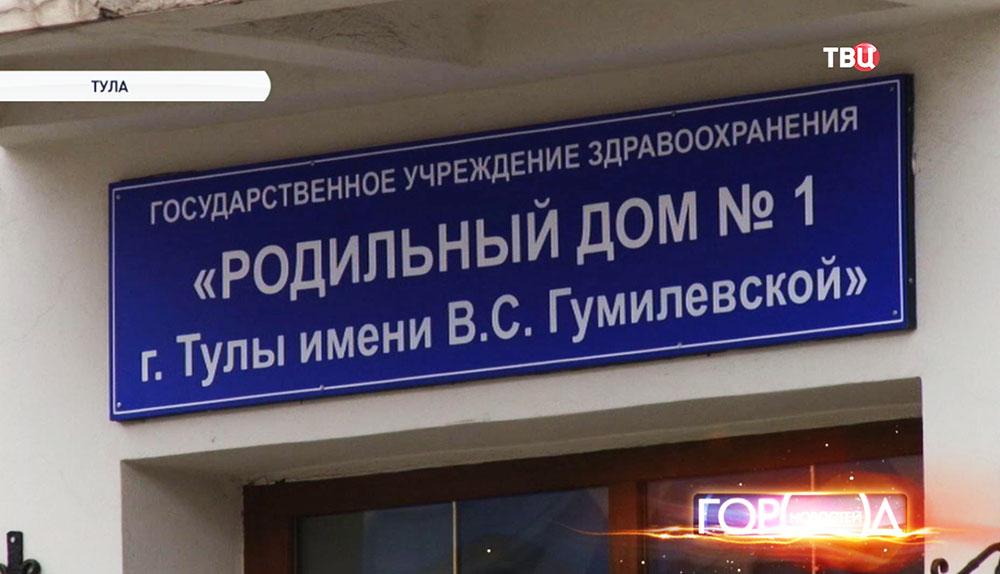 Родом №1 города Тулы