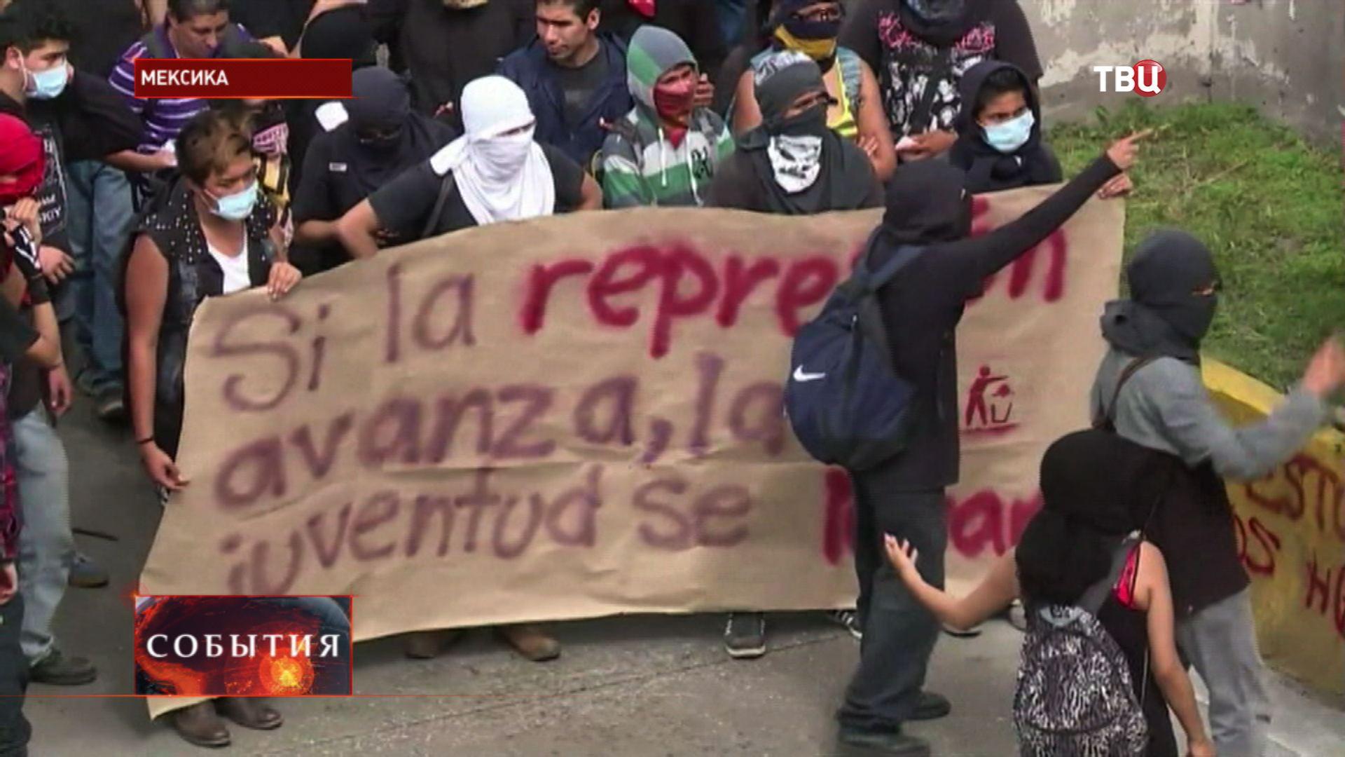 В Мексике митинг против пропажи студентов обернулся беспорядками