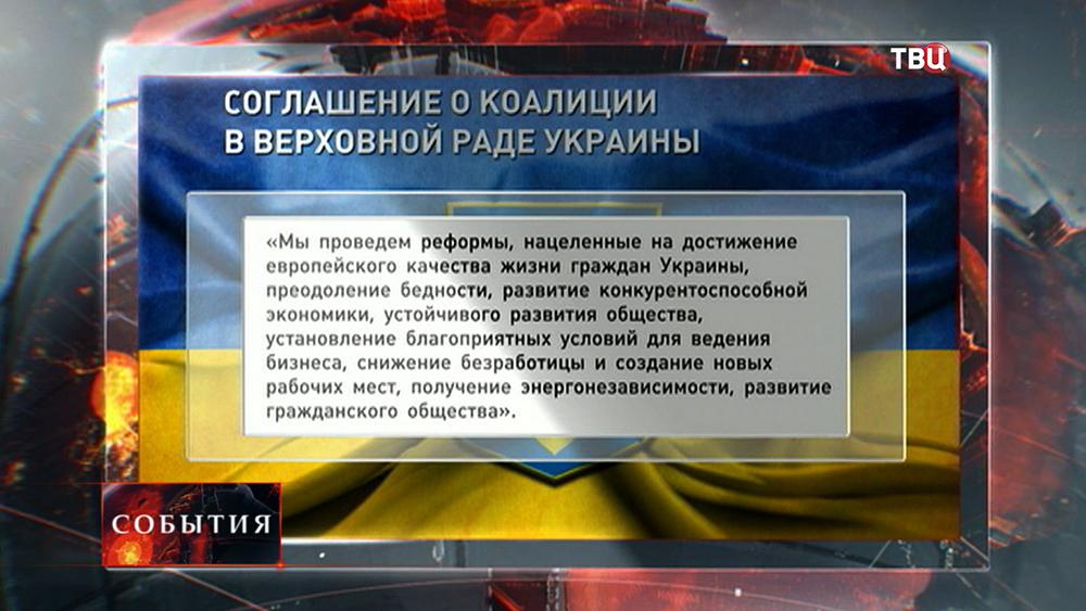 Подписанное соглашение о коалиции в Верховной раде Украине