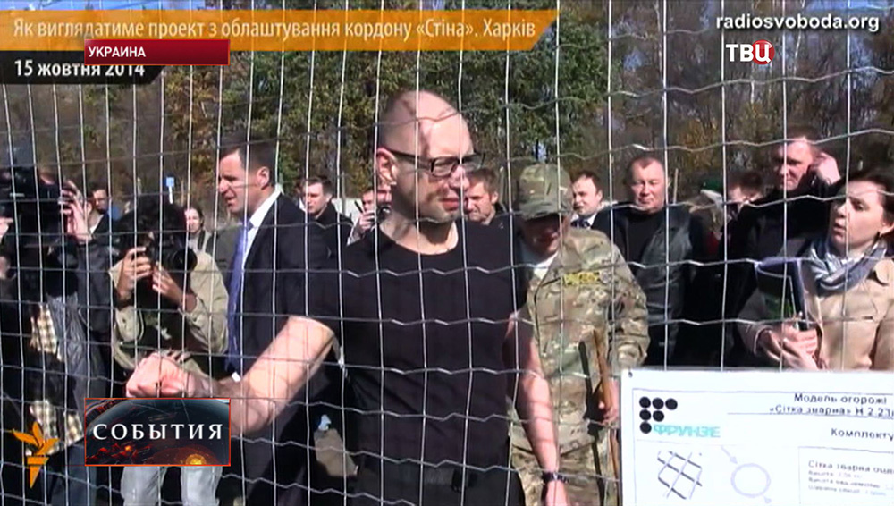 Премьер-министр Украины Арсений Яценюк осматривает стену на границе с Россией