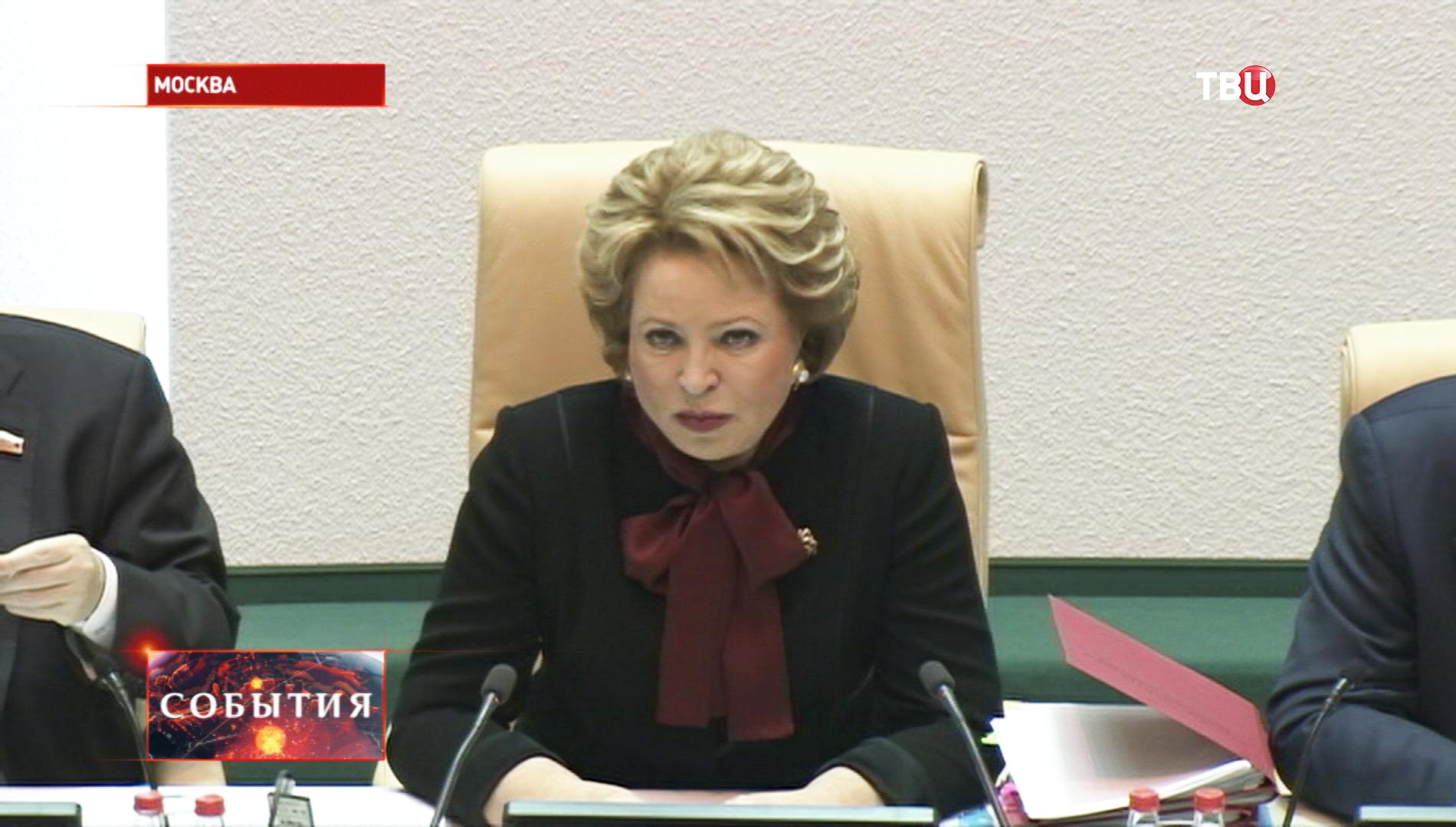 Валентина Матвиенко, спикер Совета Федерации