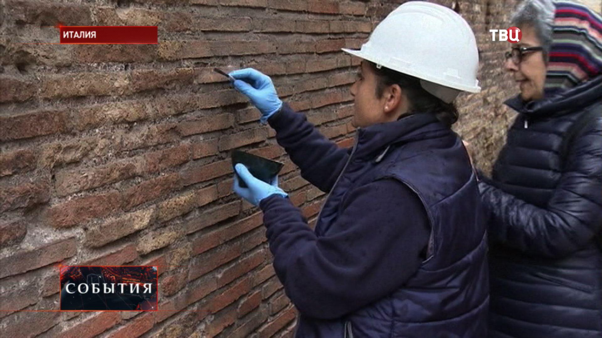 Реставрация стены Колизея