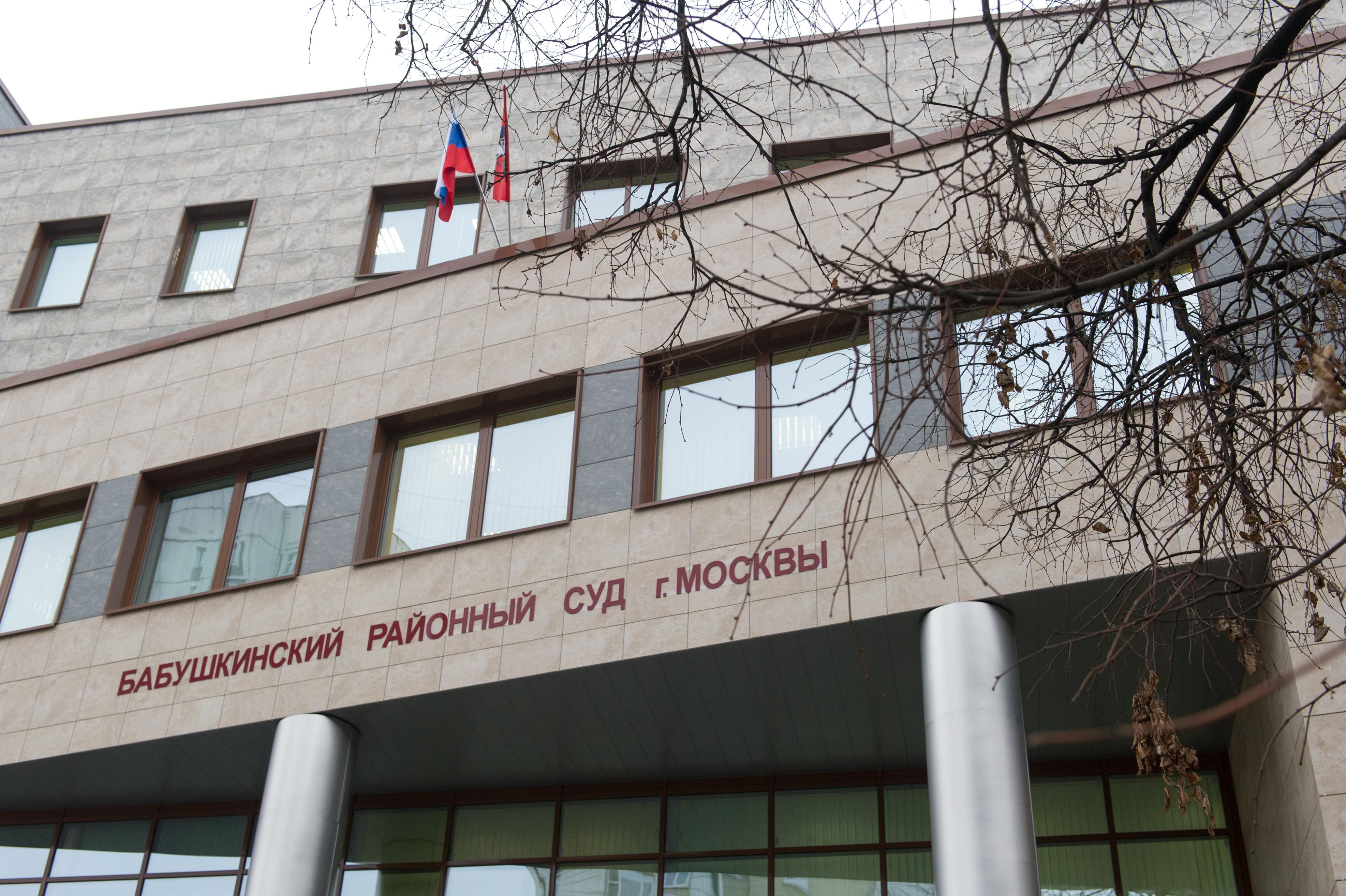 Новое здание Бабушкинского районного суда