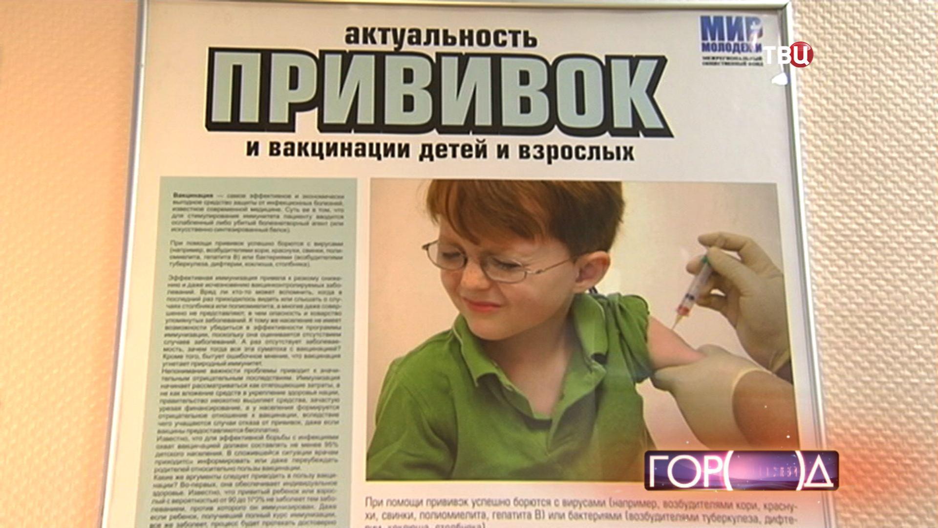 """Плакат """"Актуальность прививок и вакцинации детей и взрослых"""""""