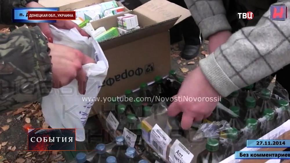 Ополченцы выдают медикаменты жителям Донбасса