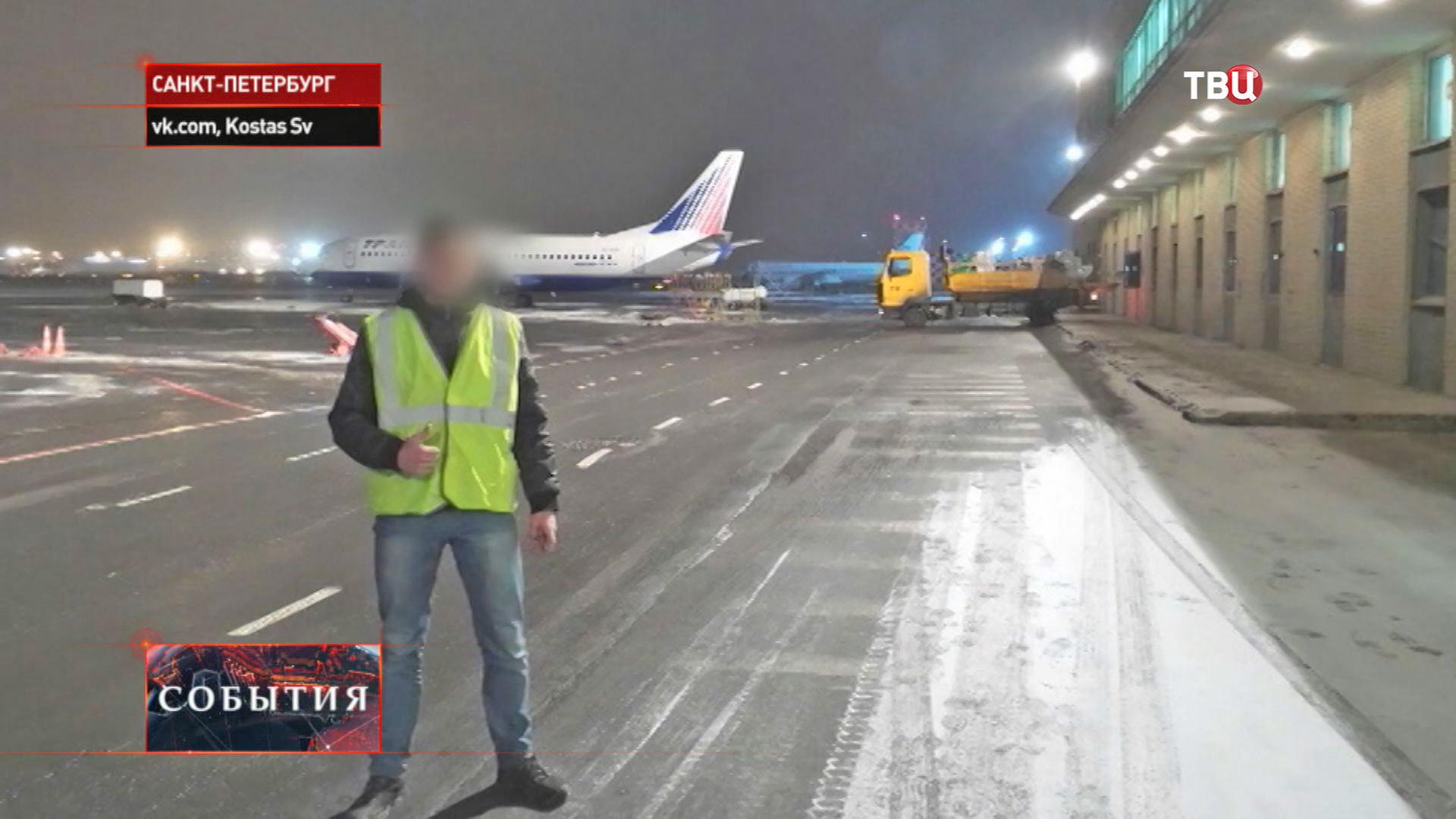 """Подросток в аэропорту """"Пулково"""""""
