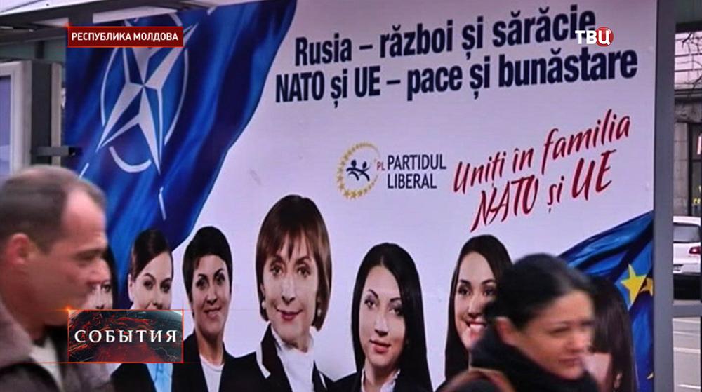 Плакат проевропейской партии Молдавии