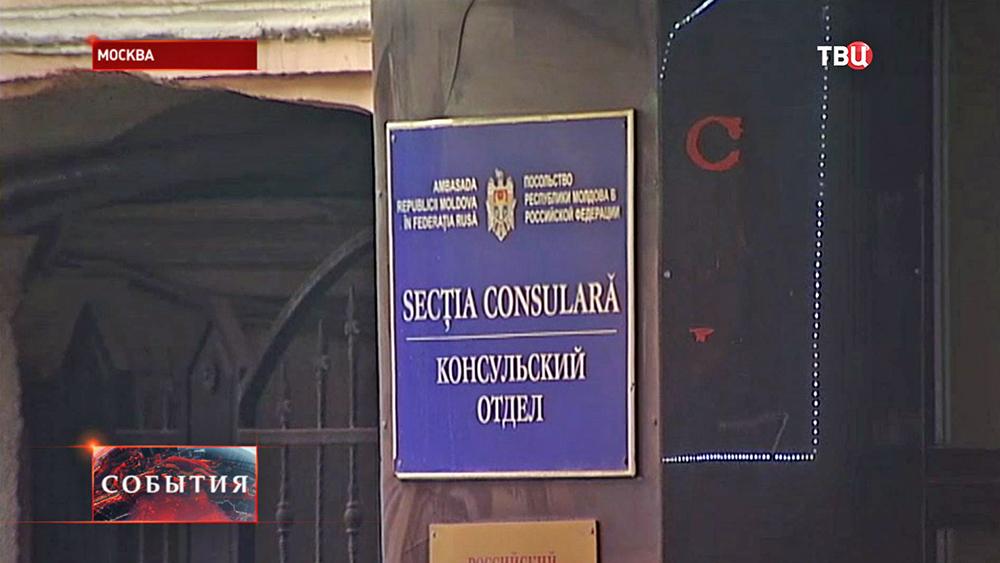 Консульство Молдавии в Москве