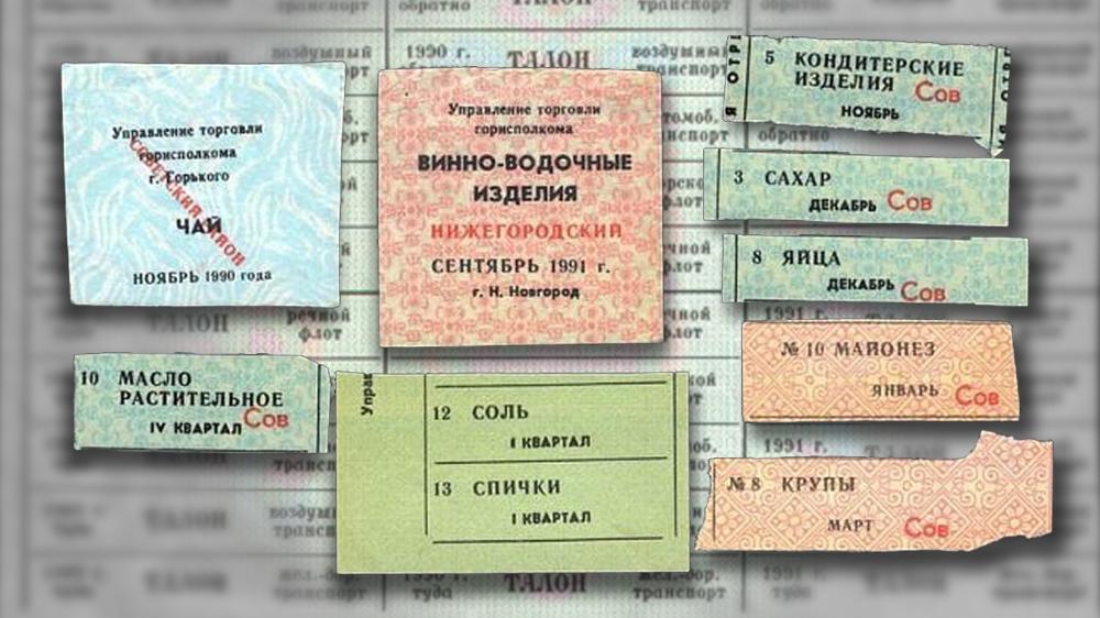 Продуктовые талоны в ссср серебряные монеты из альбома