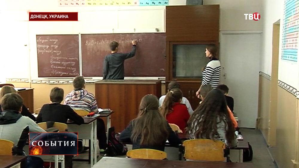 Школьники Донецка на уроке
