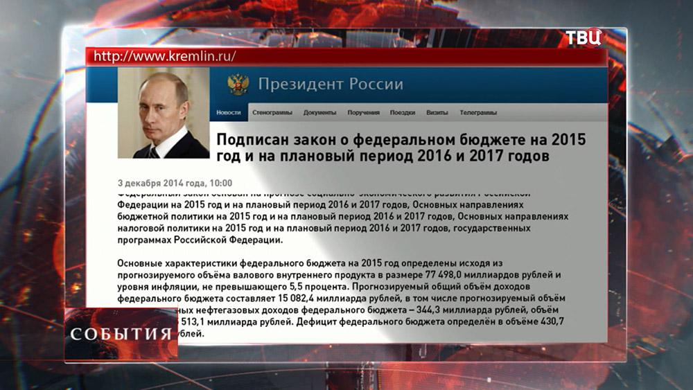 Подписанный Владимиром Путиным закон о федеральном бюджете на 2015 год