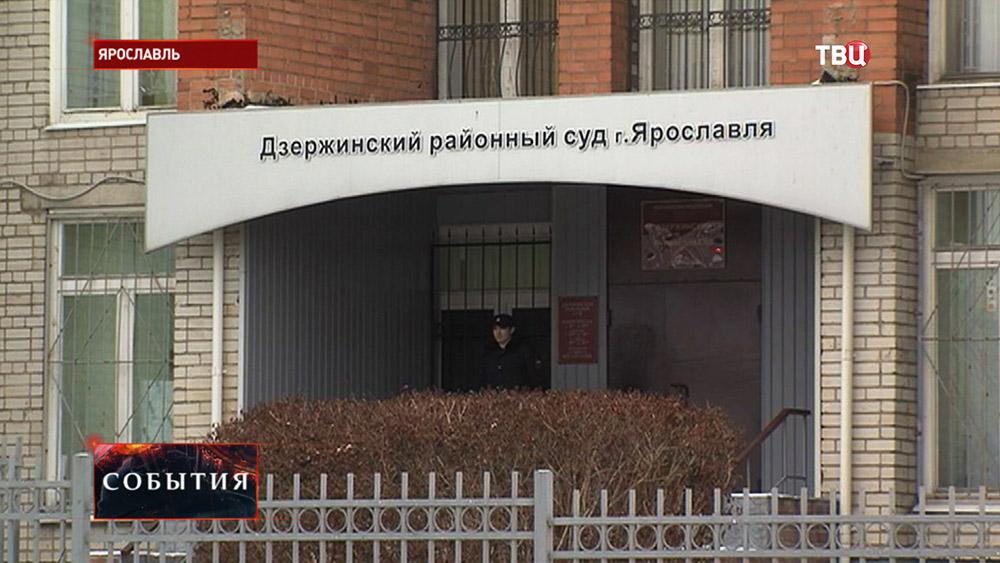 Дзержинский суд Ярославля