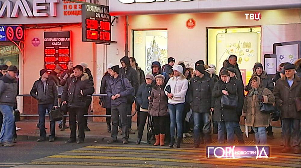 Люди возле обменного пункта